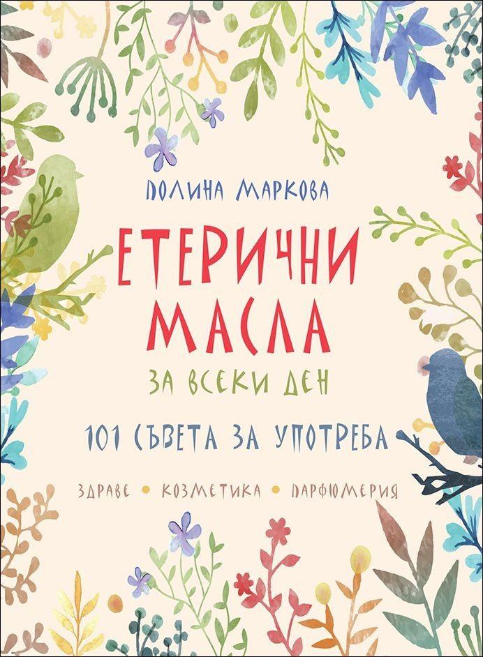 eterichni-masla-za-vseki-den - 1