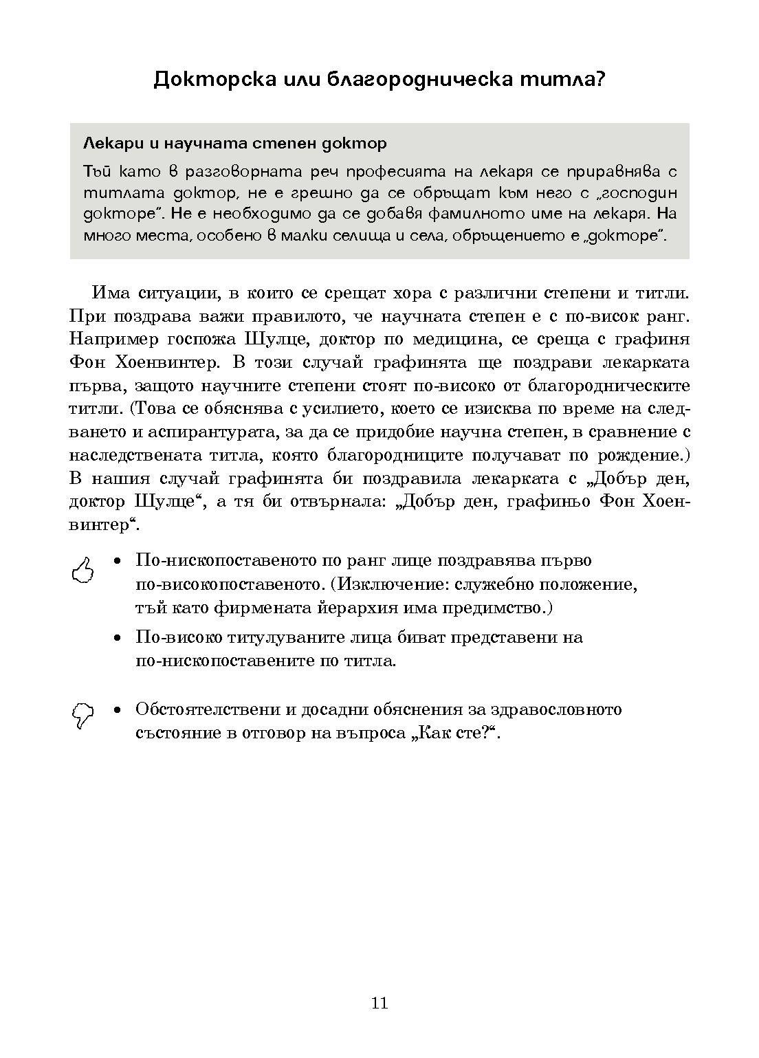 etiket-za-vseki-den-tv-rdi-korici-5 - 6