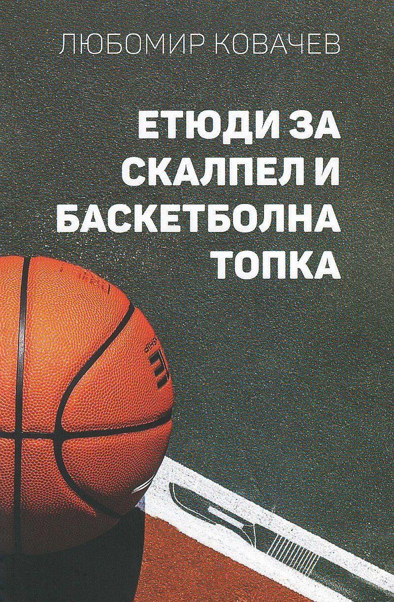Етюди за скалпел и баскетболна топка - 1