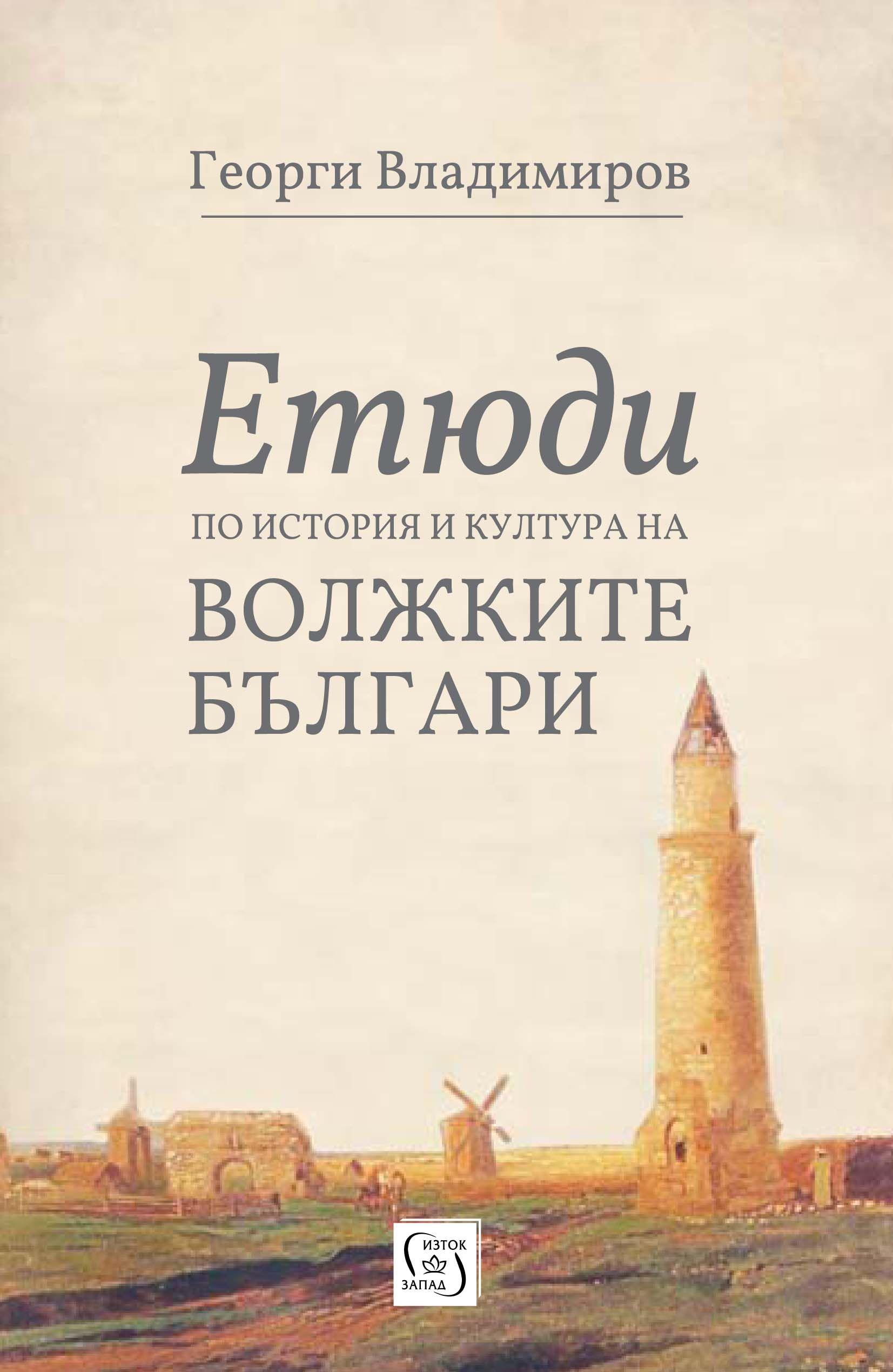 Етюди по история и култура на Волжките българи - 1