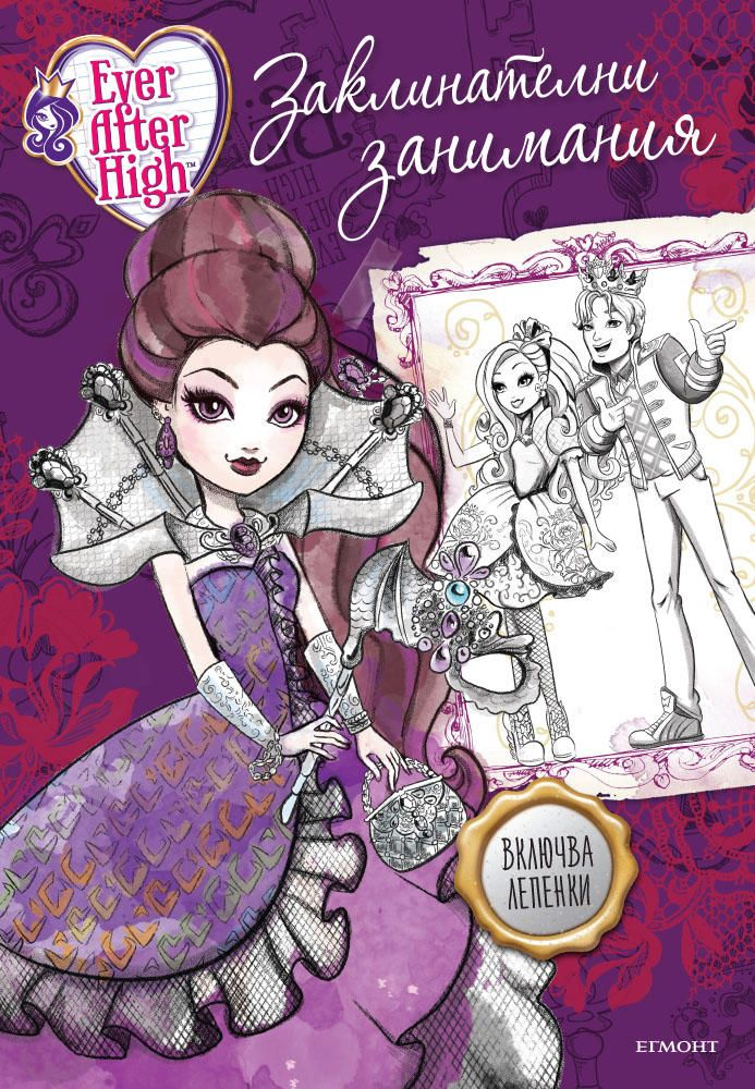 Ever After High: Заклинателни занимания + лепенки - 1
