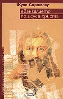 Евангелието по Исуса Христа - 1