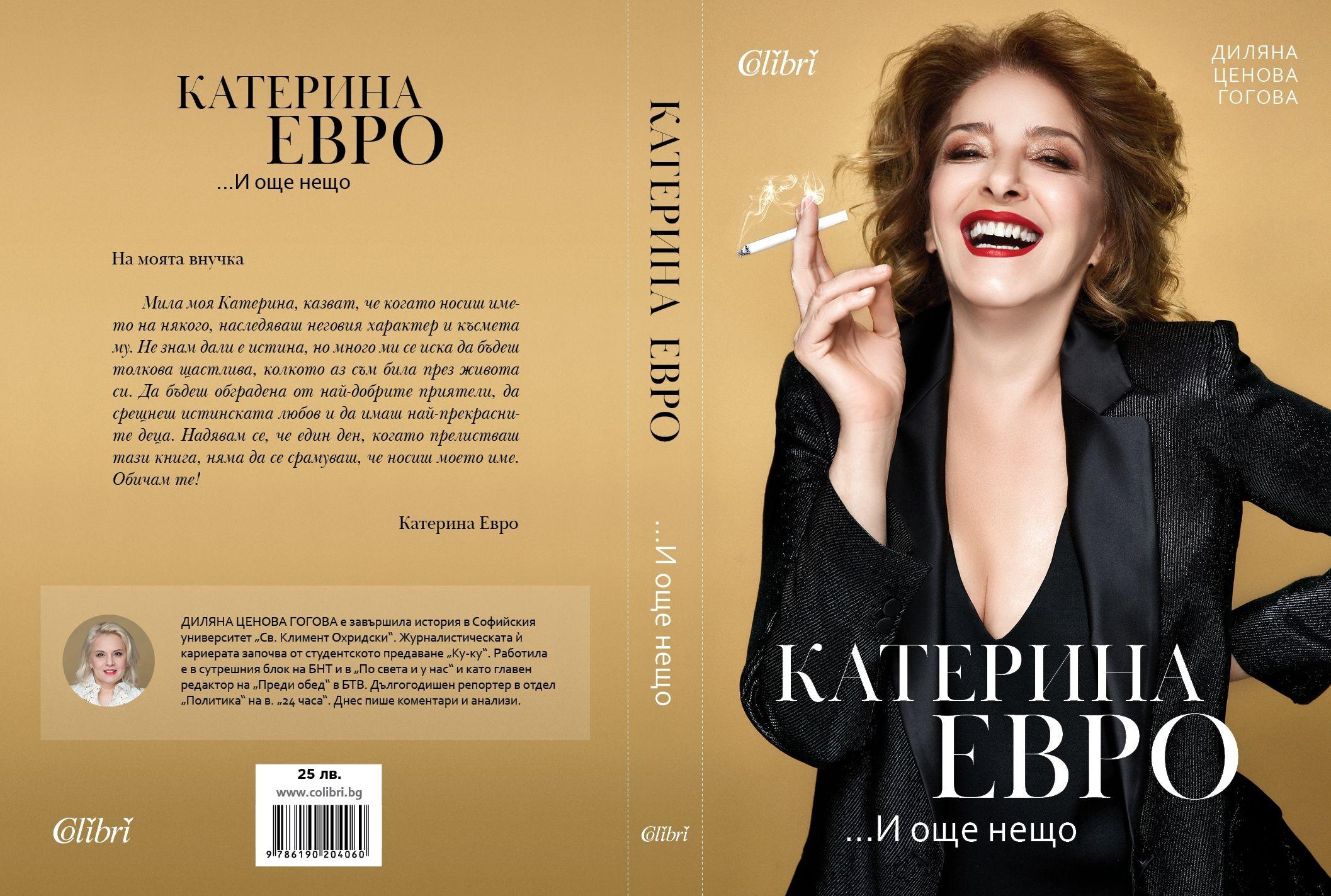 Катерина Евро... и още нещо - 2