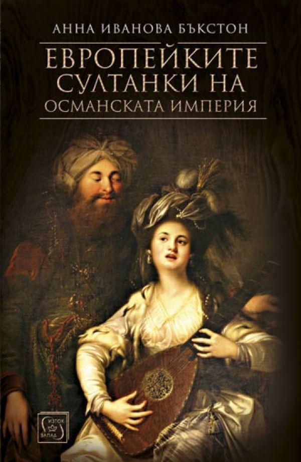 evropeykite-sultanki-na-osmanskata-imperiya - 1