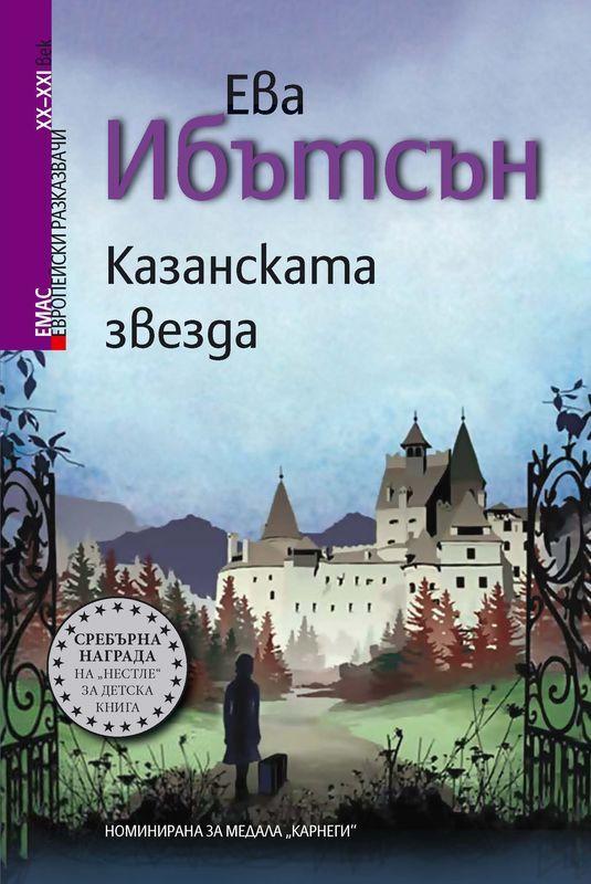Европейски разказвачи XX - XXI век: Казанската звезда - 1