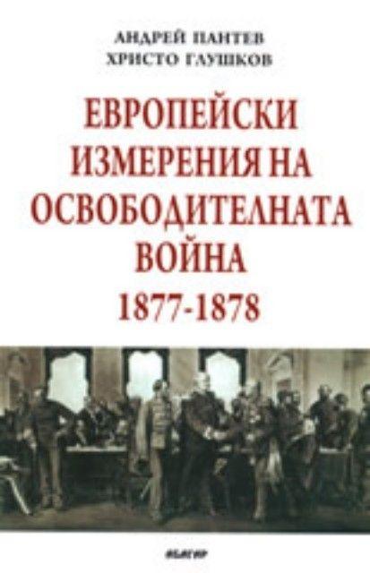 Европейски измерения на Освободителната война 1877-1878 - 1