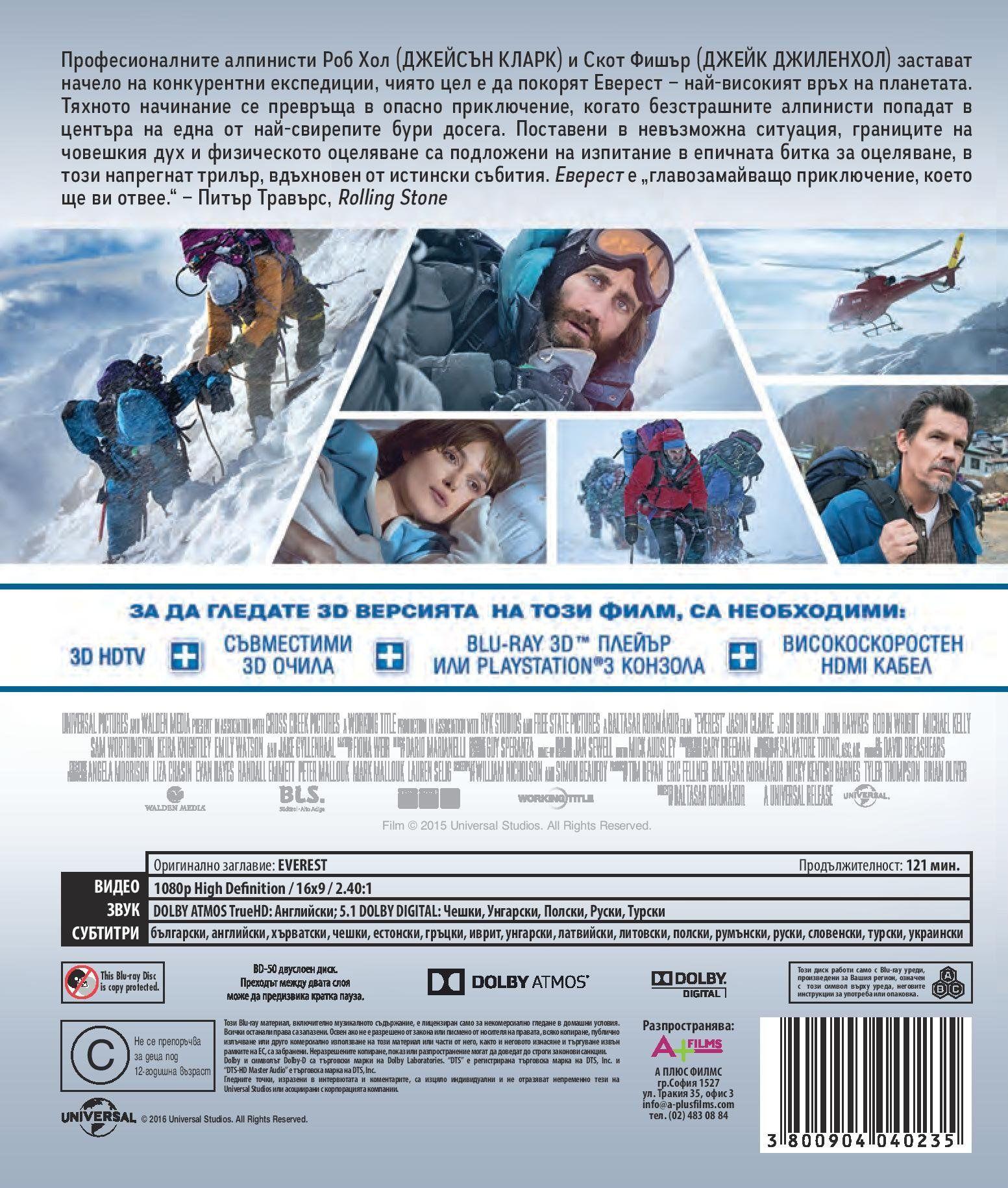 Еверест 3D (Blu-Ray) - 3