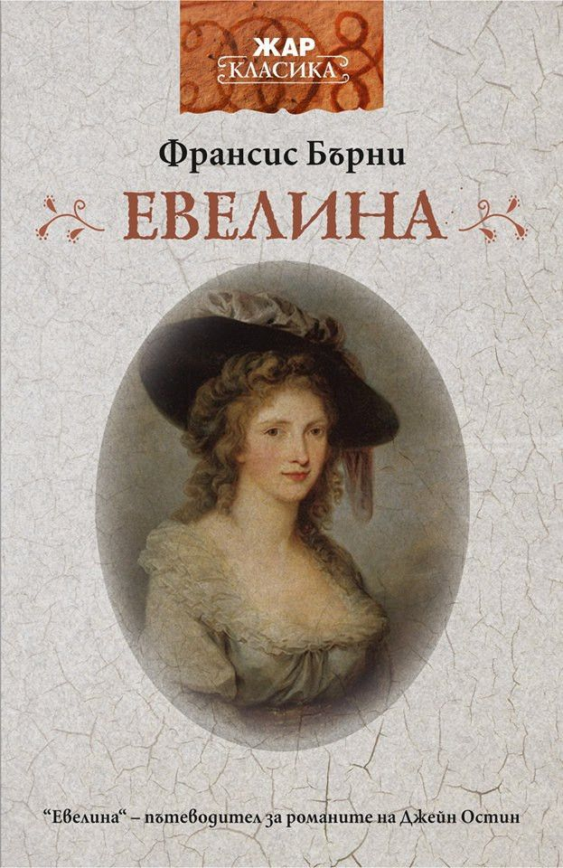 evelina - 1