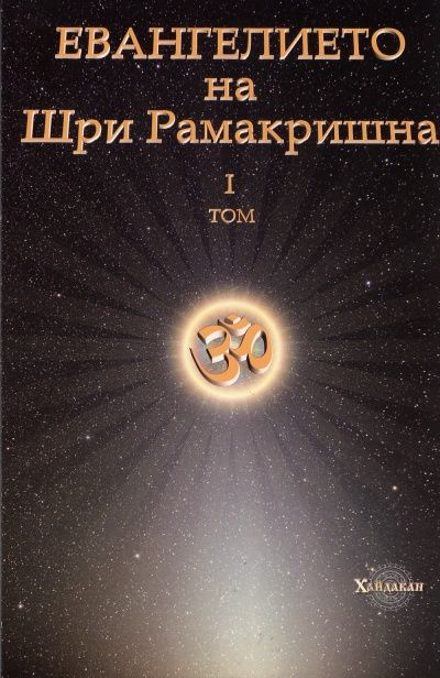 Евангелието на Шри Рамакришна 1 - 1
