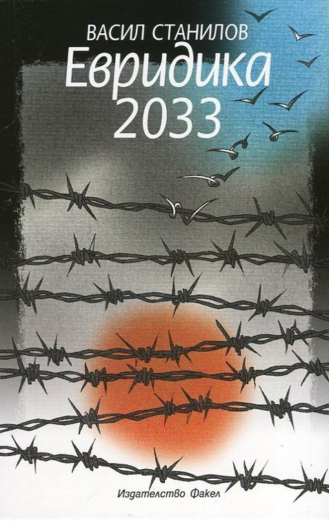 Евридика 2033 - 1