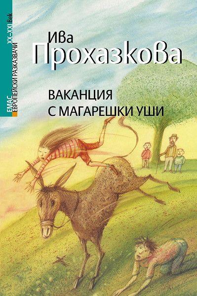 Ваканция с магарешки уши (Европейски разказвачи XX - XXI век) - 1