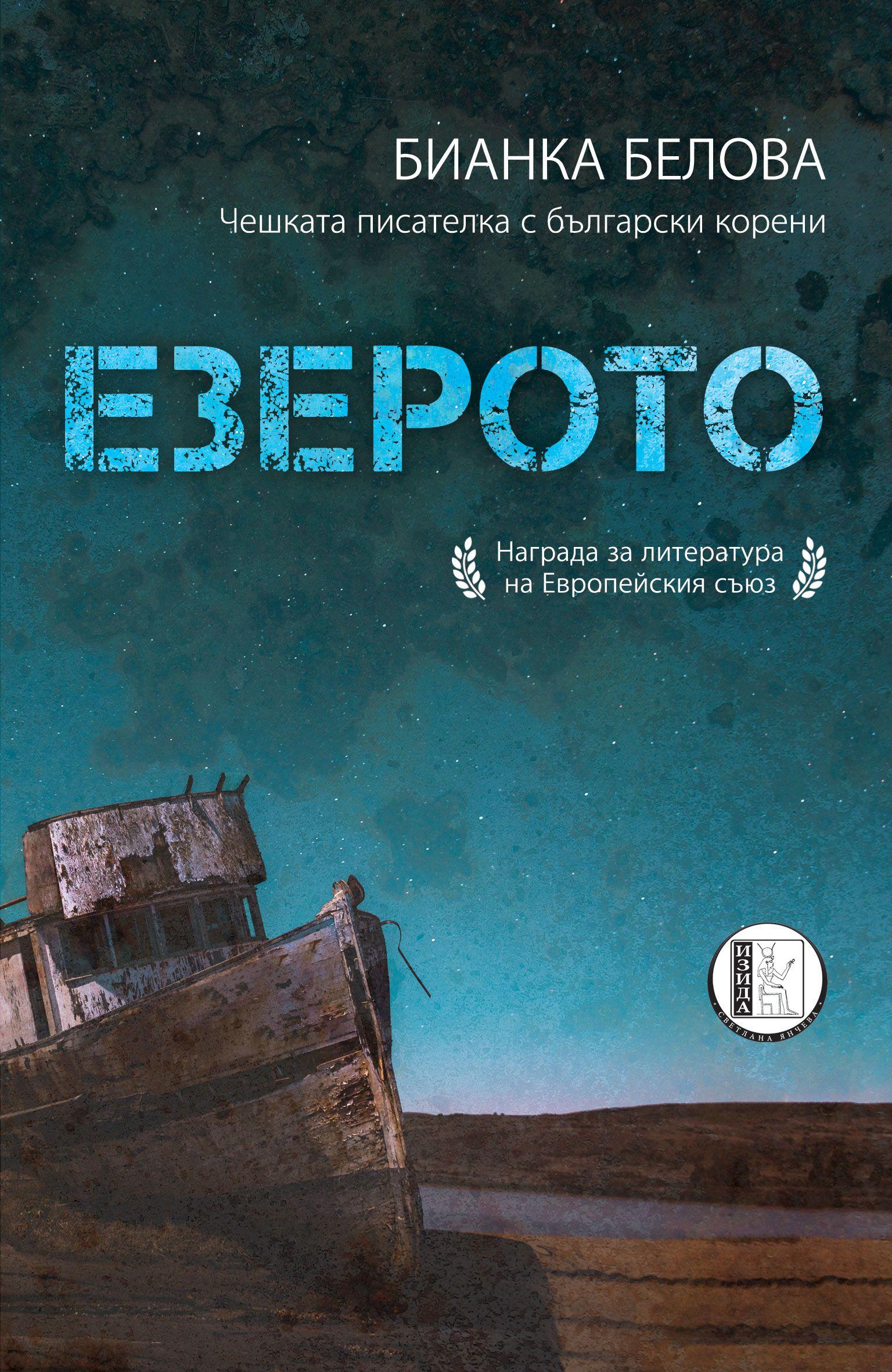 ezeroto - 1