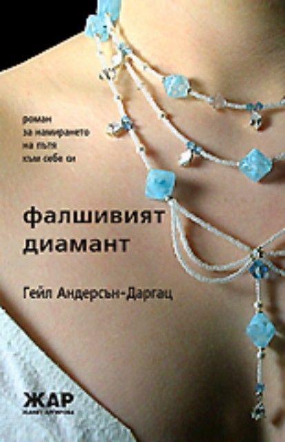 Фалшивият диамант - 1