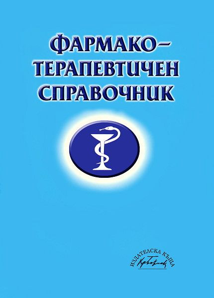 Фармакотерапевтичен справочник (твърди корици) - 1
