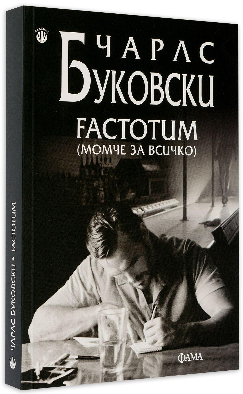 Factotum - 2
