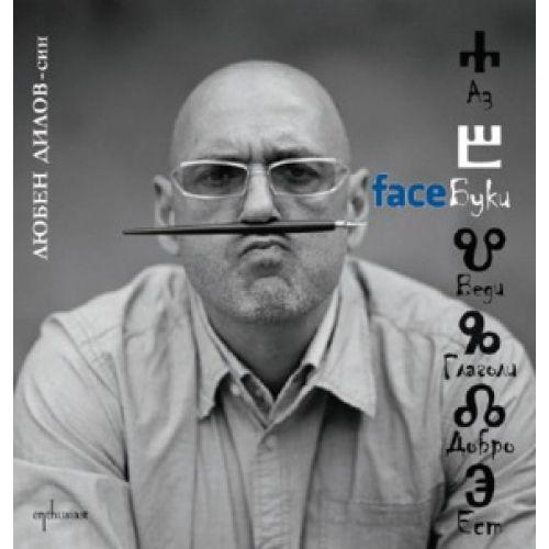 faceБуки (твърди корици) - 1