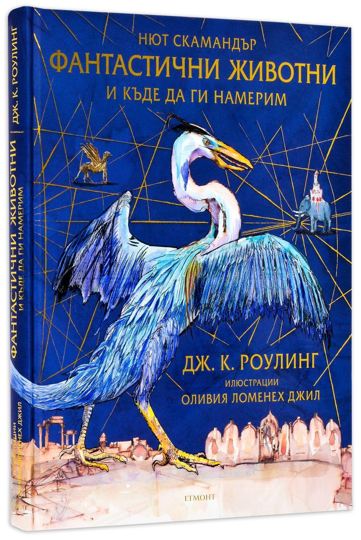 Фантастични животни и къде да ги намерим (илюстровано издание) - 1