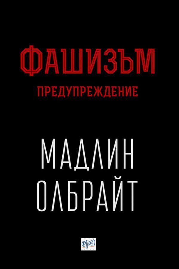 Фашизъм: Предупреждение - 1
