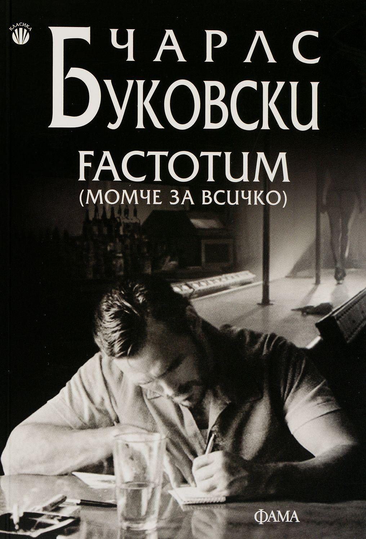 Factotum - 1