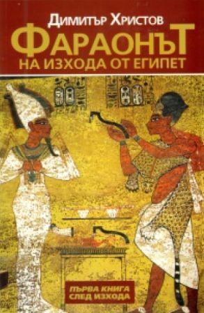 Фараонът на изхода от Египет - 1