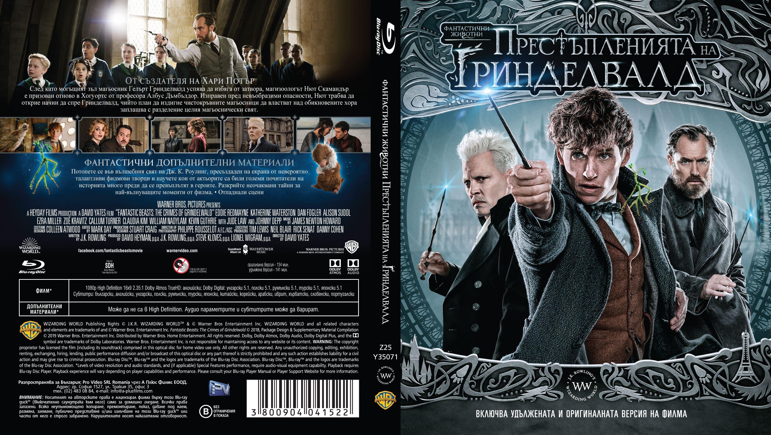 Фантастични животни: Престъпленията на Гринделвалд (Blu-ray) - 2
