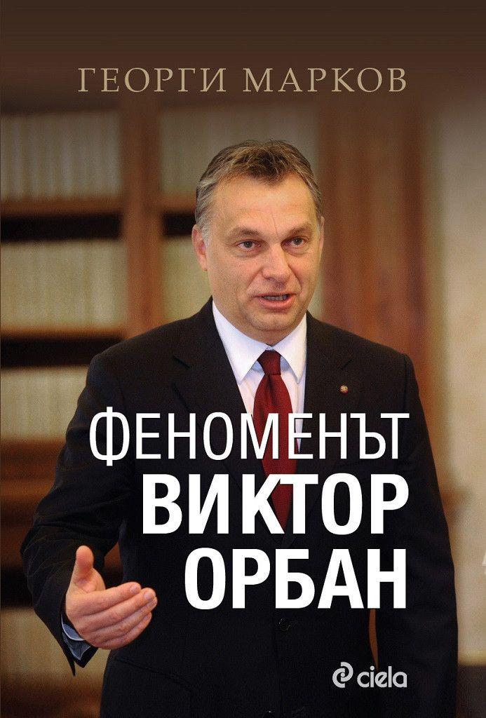 Феноменът Виктор Орбан - 1