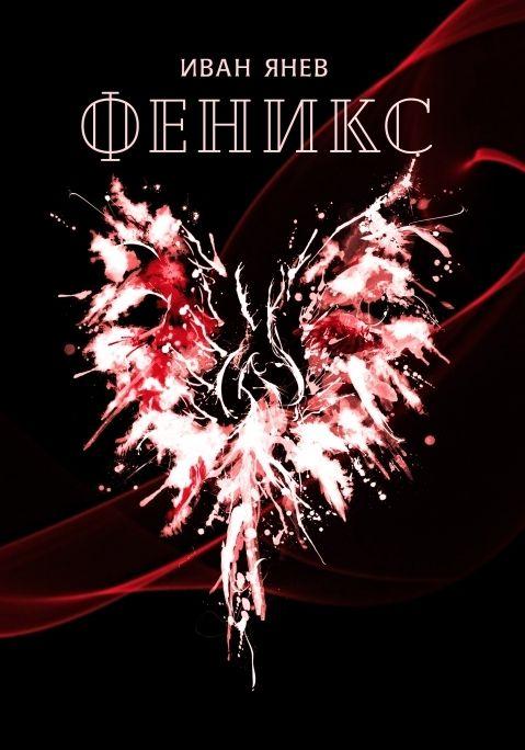 Феникс (с подарък аудио версия на романа) - 1
