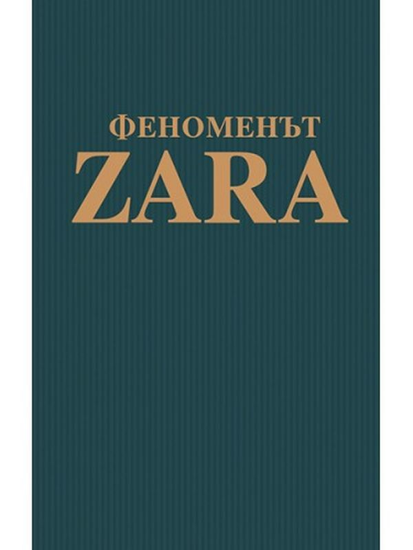 Феноменът ZARA - 1