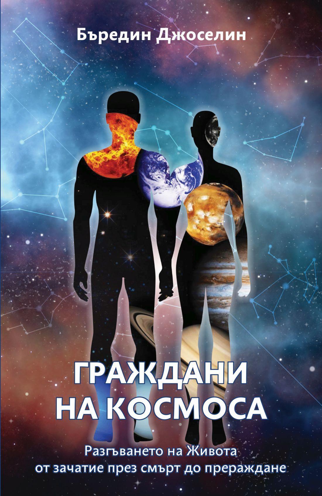 Граждани на космоса - 1