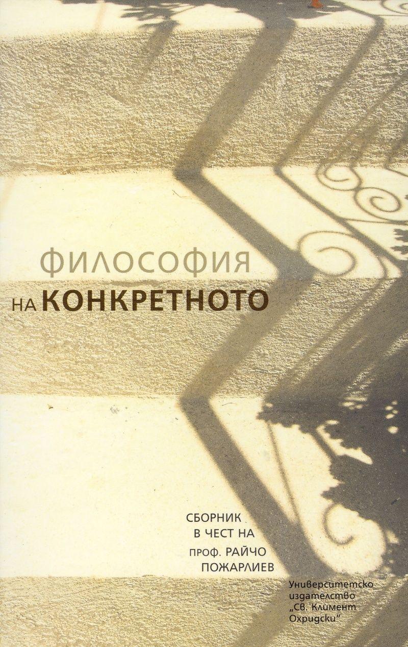 filosofia-na-konkretnoto - 1