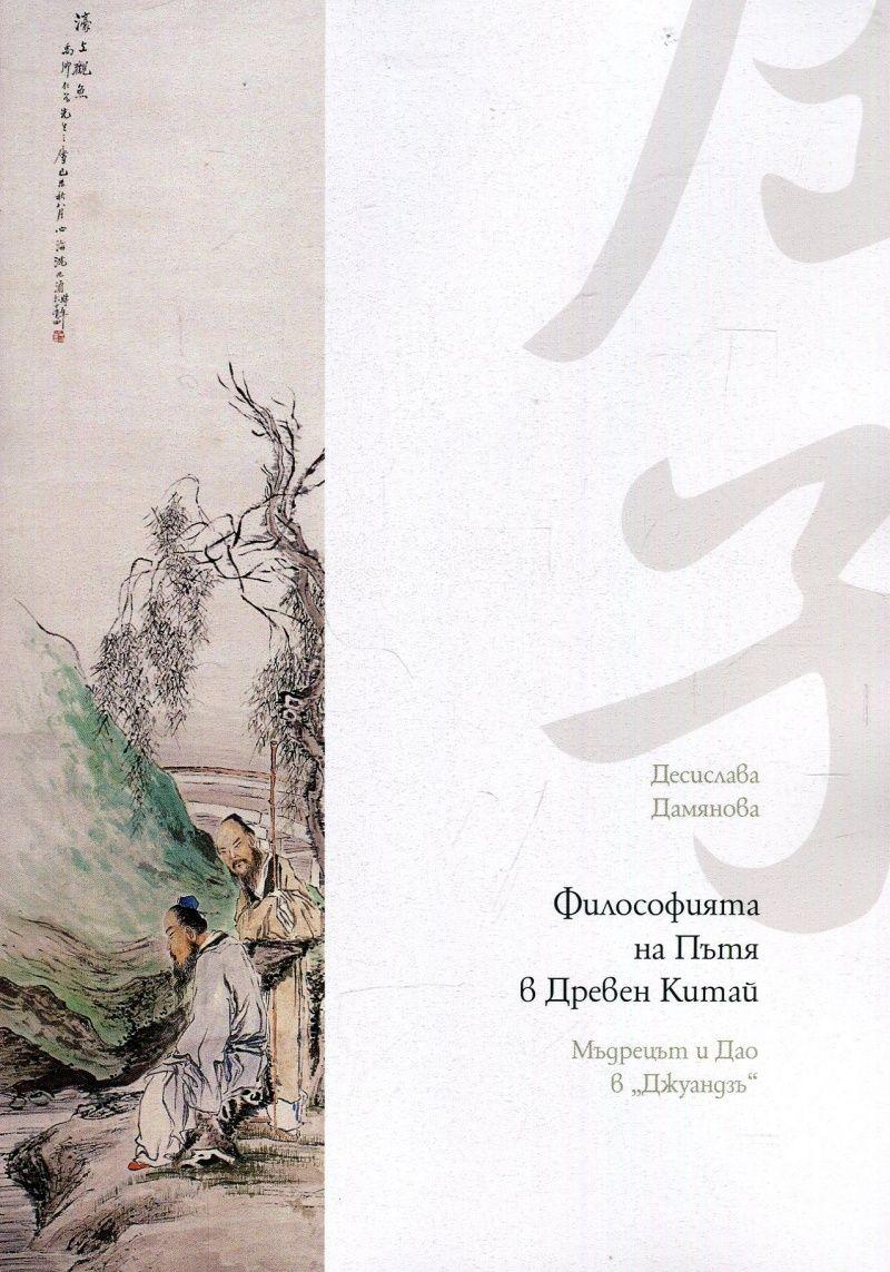 """Философията на Пътя в Древен Китай. Мъдрецът и Дао в """"Джуандзъ"""" - 1"""