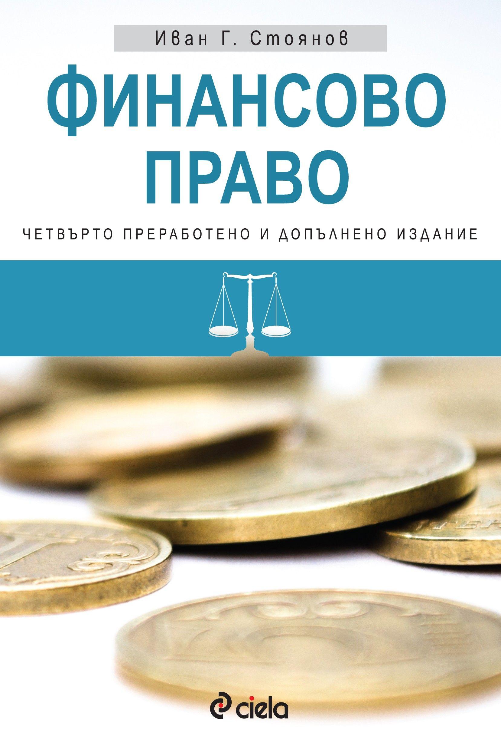 Финансово право (Четвърто преработено и допълнено издание) - 1