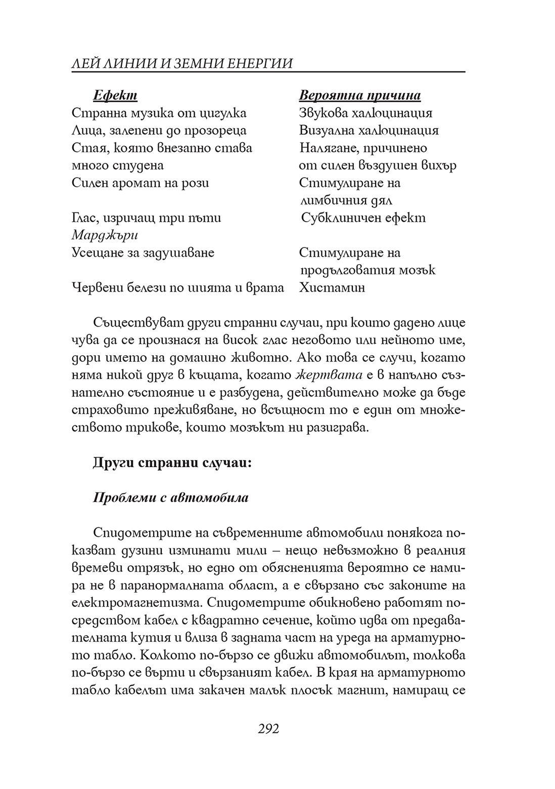 ley-linii-i-zemni-energii-10 - 7