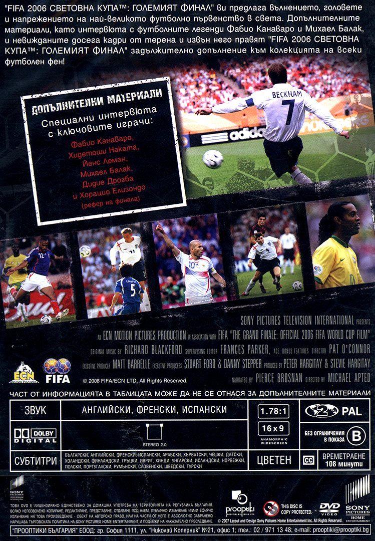 FIFA 2006 Световна купа: Големият финал (DVD) - 2