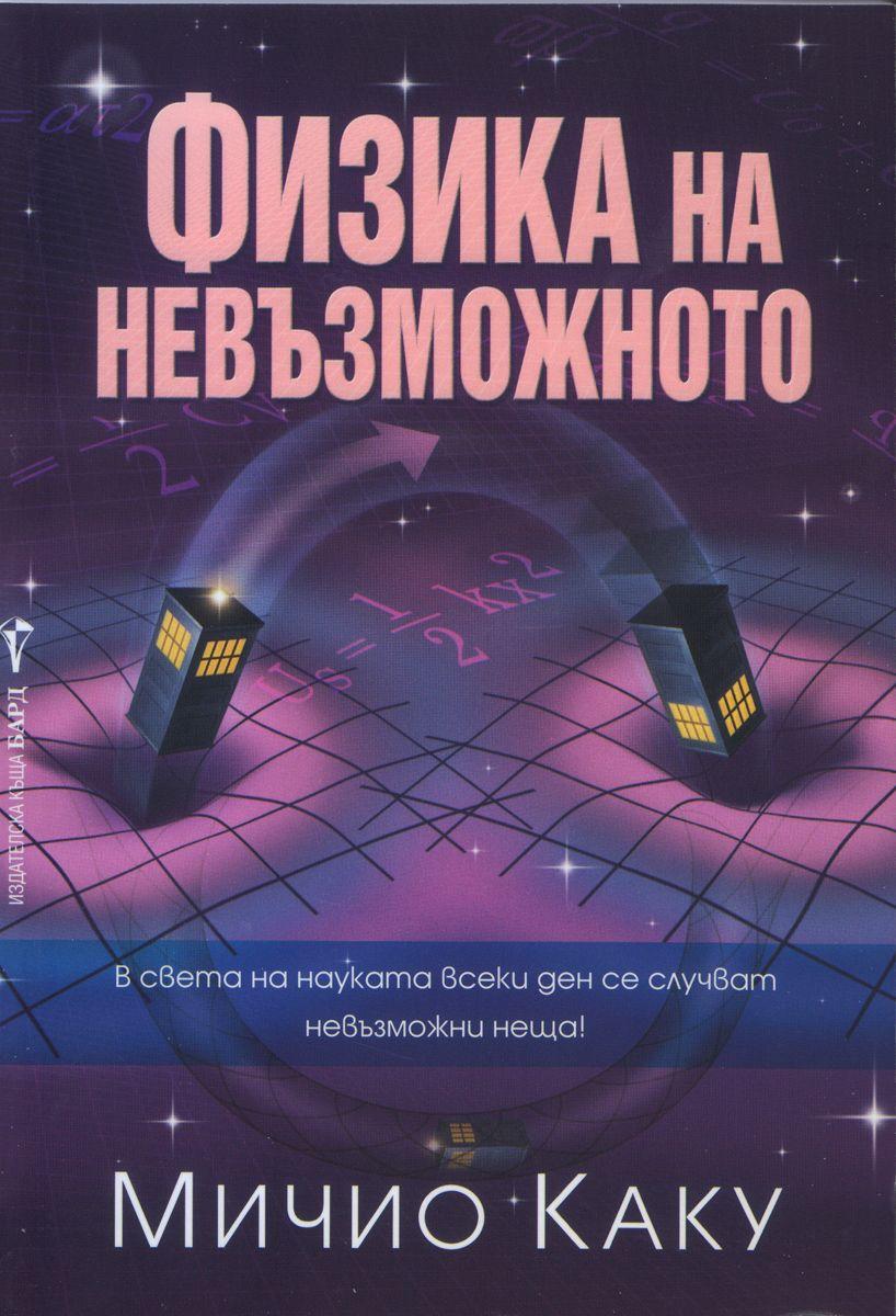 fizika-na-nevazmozhnoto - 1
