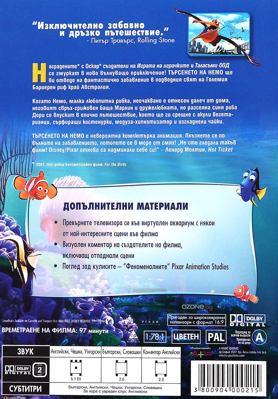 Търсенето на Немо (DVD) - 2