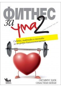 Фитнес за ума 2 - 1