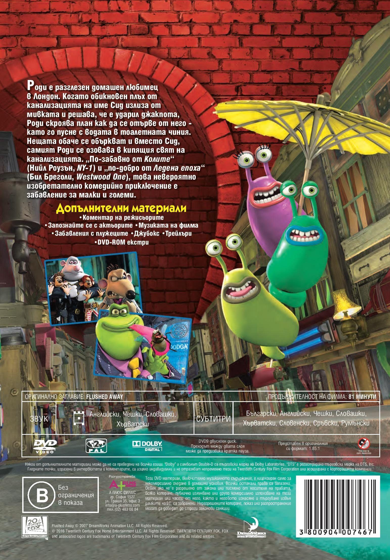 Отнесени (DVD) - 2