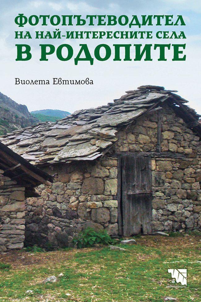 Фотопътеводител на най-интересните села в Родопите - 1