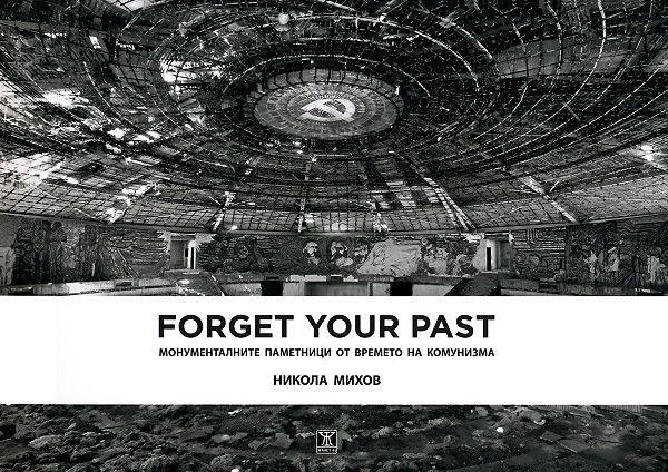 Forget you past. Монументалните паметници от времето на комунизма - 1