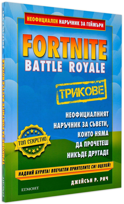 Fortnite трикове: Неофициален наръчник за геймъри - 1