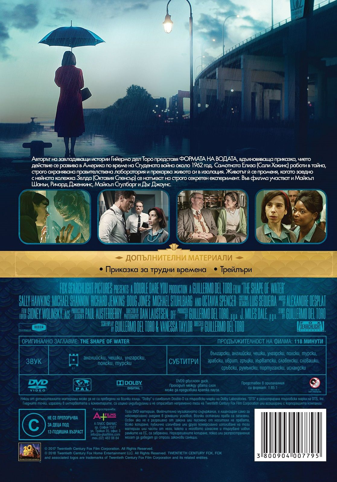 Формата на водата (DVD) - 3