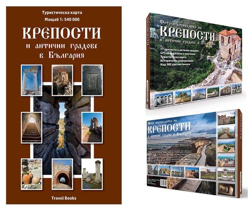Фото пътеводител на крепости и антични градове в България - 2