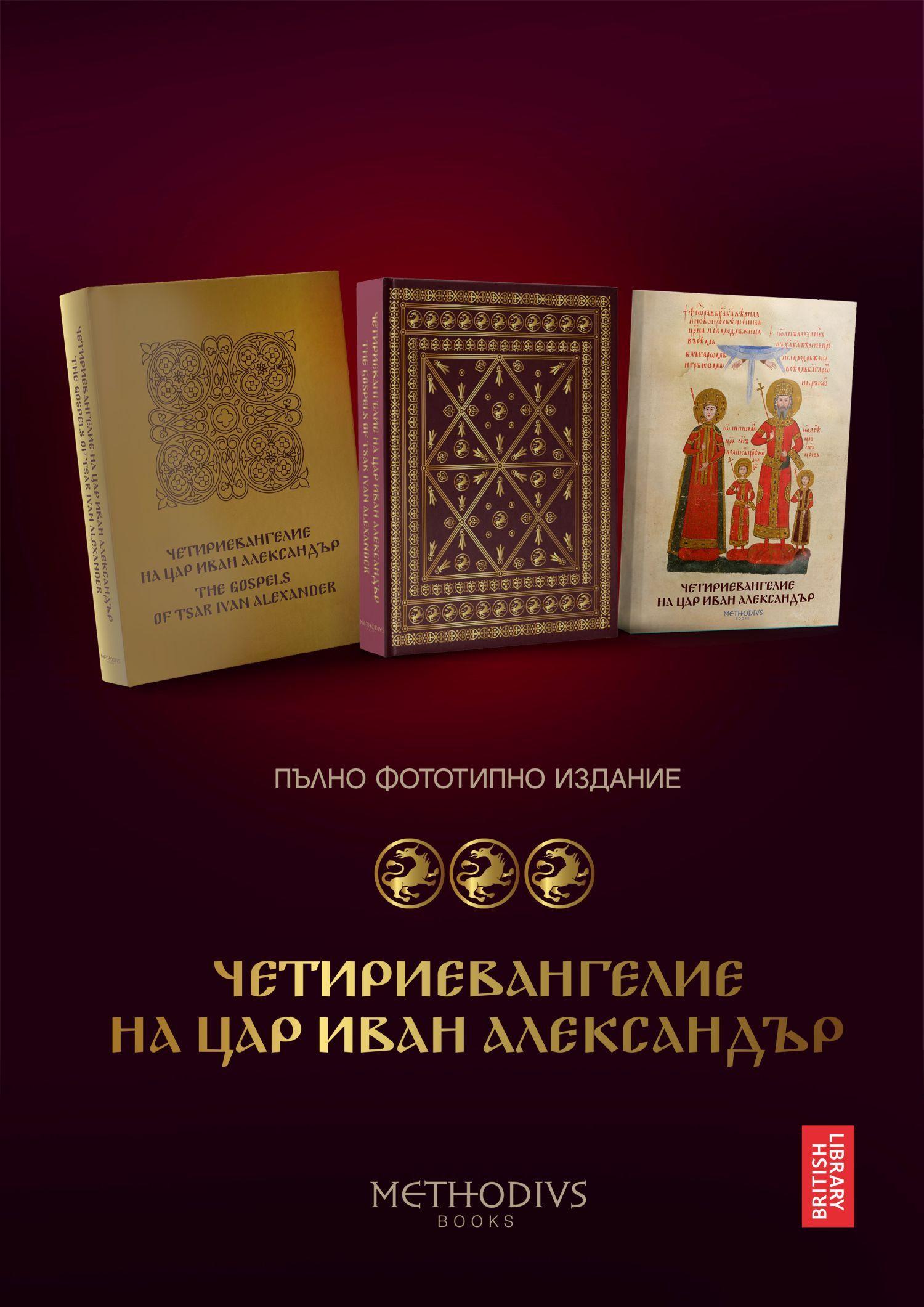 Пълно фототипно издание на Четириевангелието на цар Иван Александър - 3