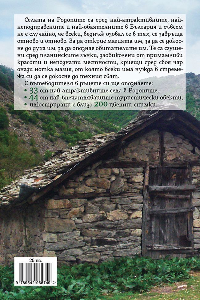 Фотопътеводител на най-интересните села в Родопите - 2