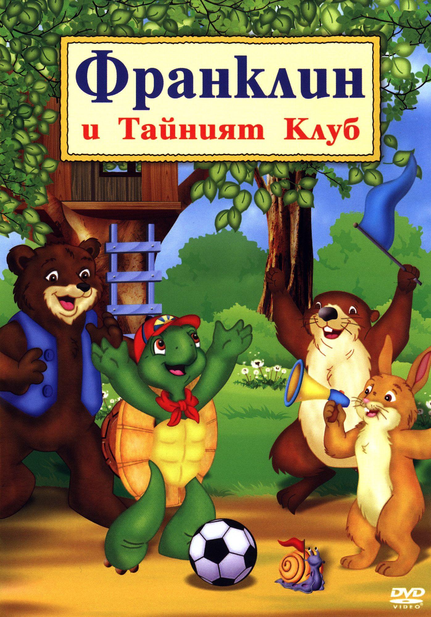 Франклин и тайният клуб (DVD) - 1