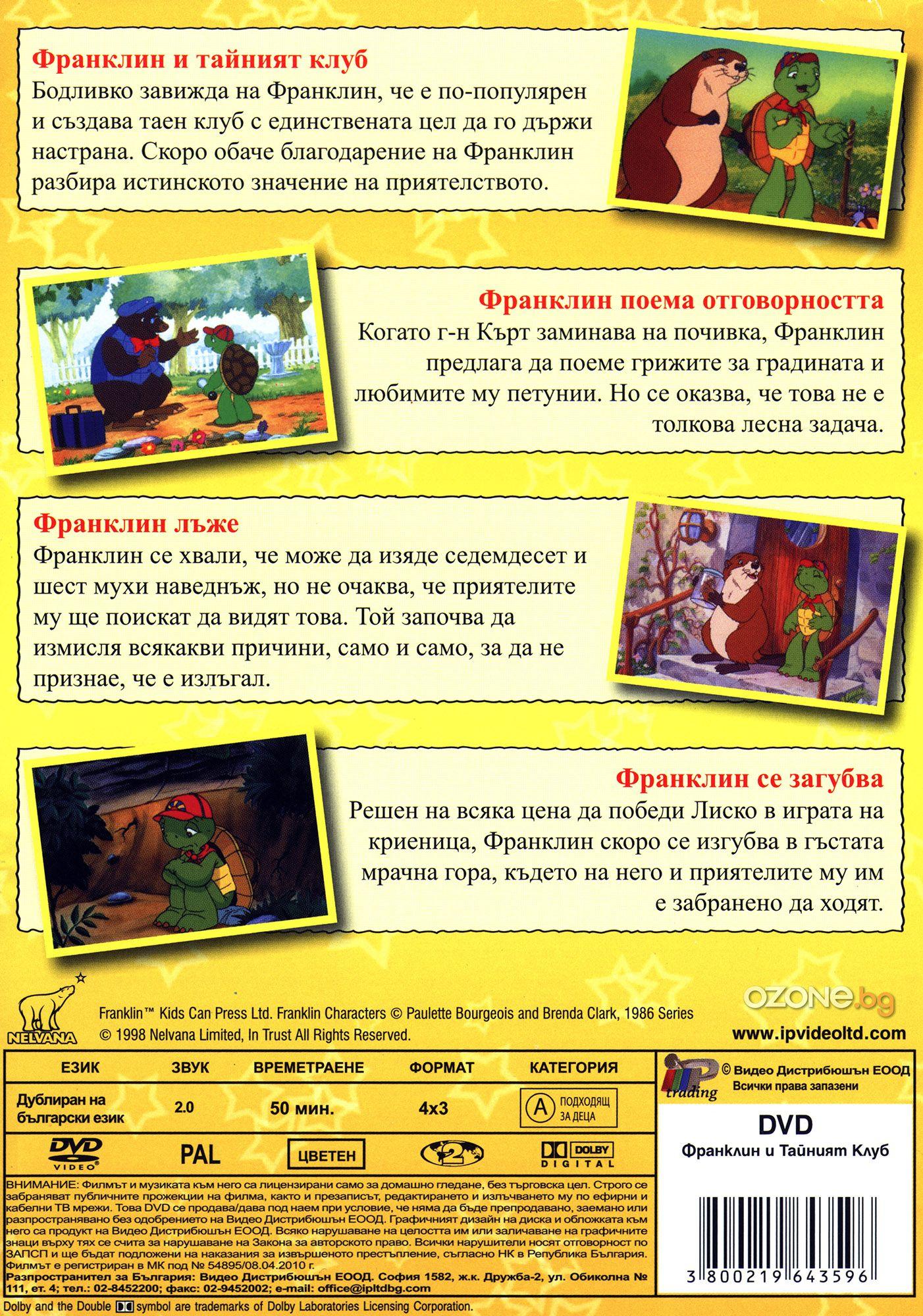 Франклин и тайният клуб (DVD) - 2