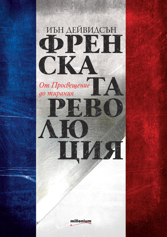 frenskata-revolyutsiya-ot-prosveshtenie-do-tiraniya - 1