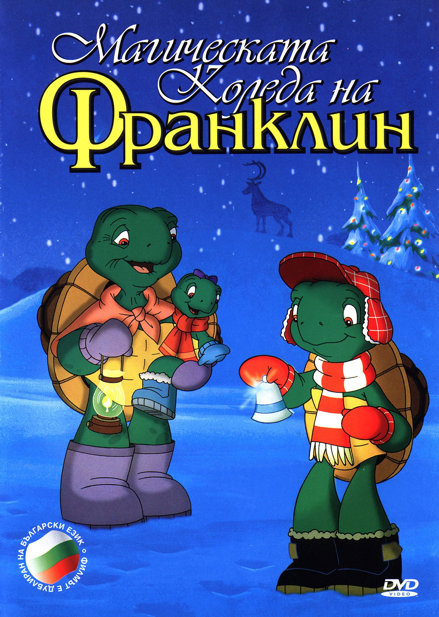 Франклин: Магическата Коледа (DVD) - 1