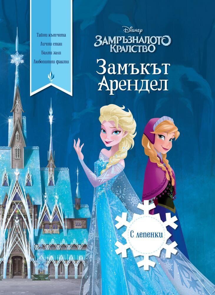 Замъкът Арендел (Замръзналото кралство 2) - 1